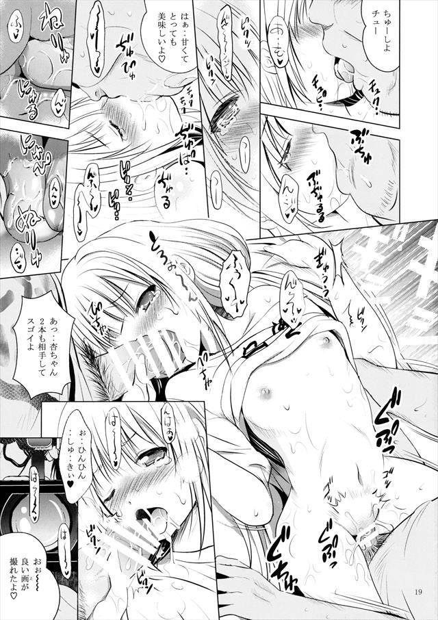 アイドルシリーズ エロマンガ・同人誌29018