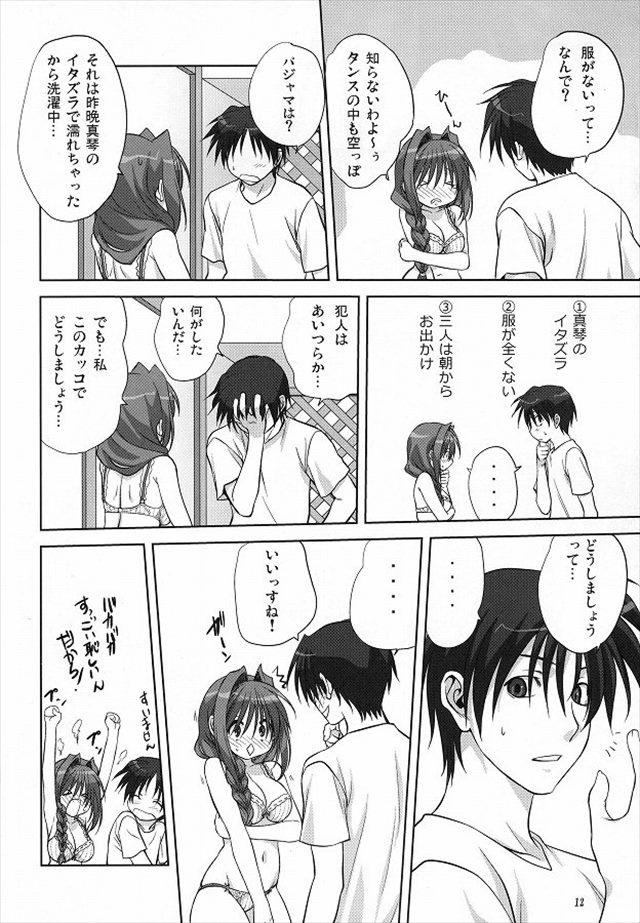 kanon エロマンガ・同人誌22011