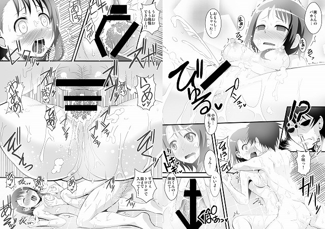 ニセコイ エロマンガ・同人誌22008