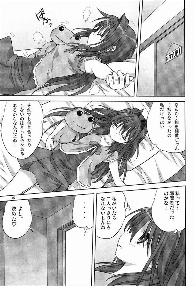 kanon エロマンガ・同人誌22006