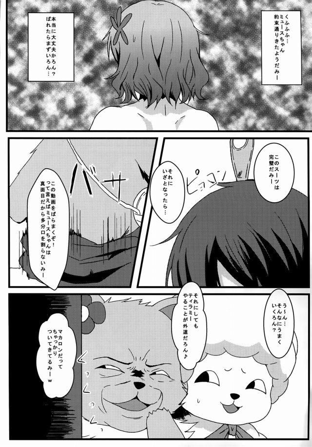甘ブリ エロマンガ・同人誌24006