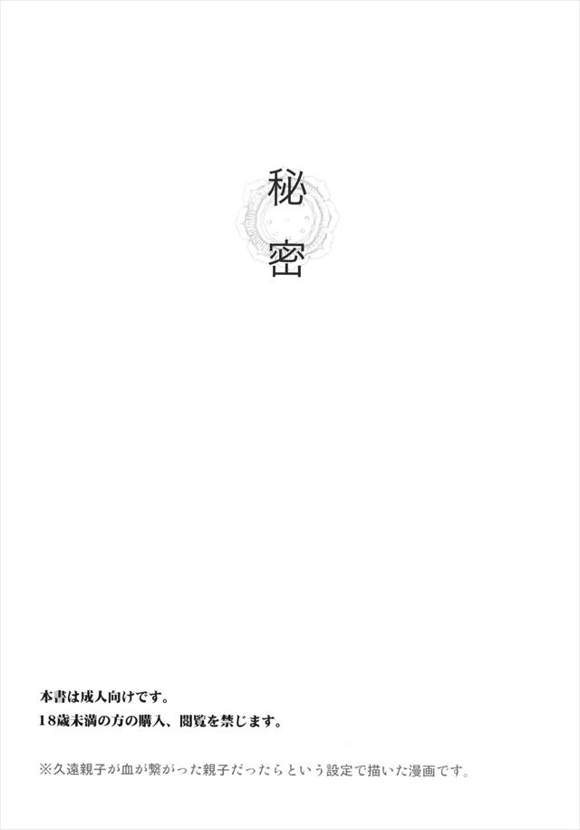 イナイレ エロマンガ・同人誌20002
