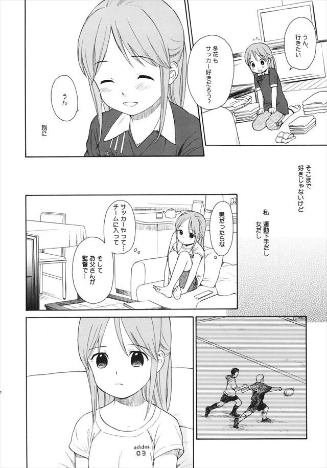 イナイレ エロマンガ・同人誌20009