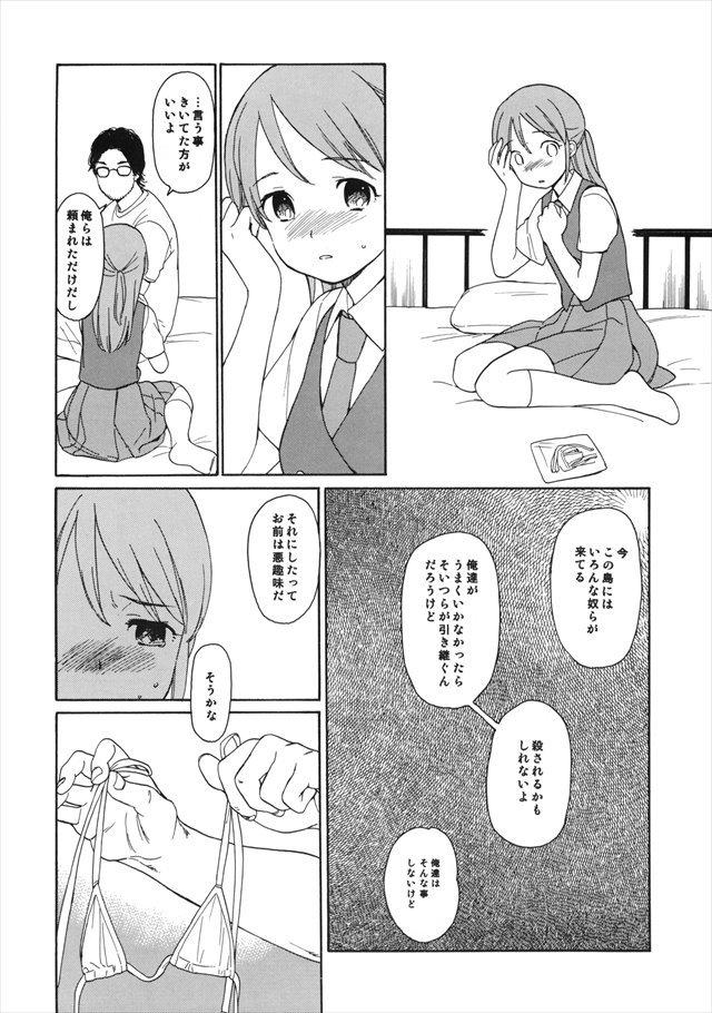 イナイレ エロマンガ・同人誌21006