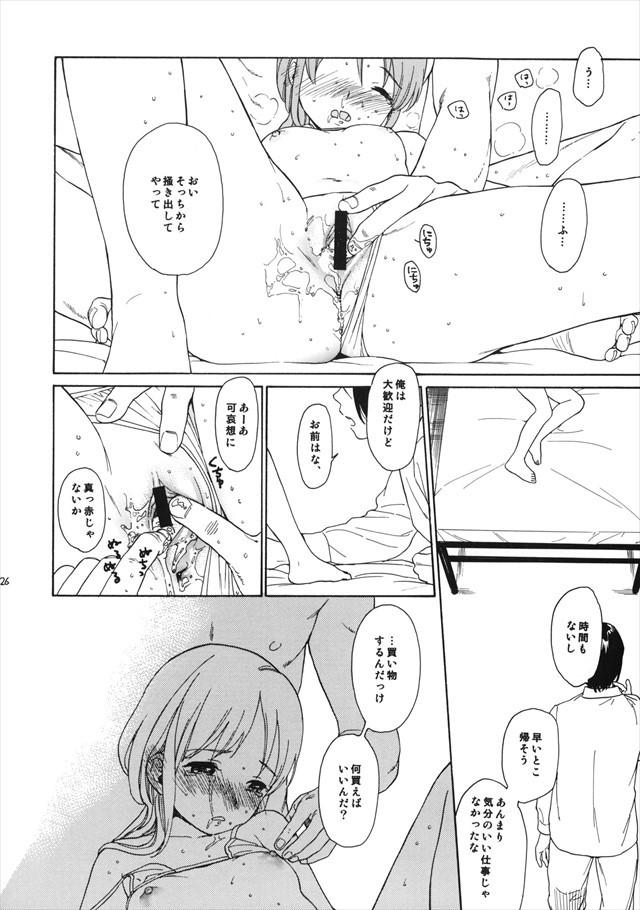 イナイレ エロマンガ・同人誌21026