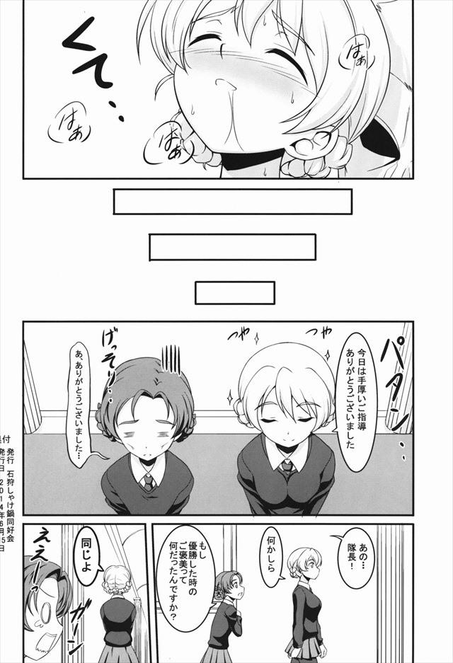 ガルパン エロマンガ・同人誌14021