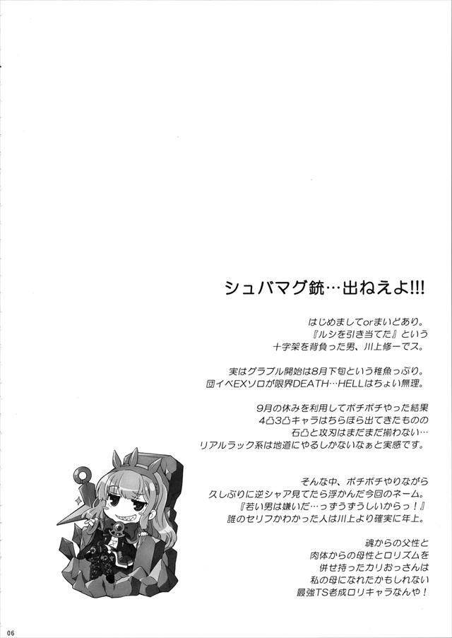 グラブル エロマンガ・同人誌17006