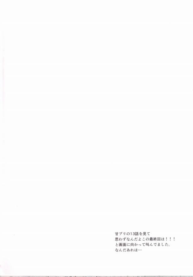 甘ブリ エロマンガ・同人誌28003