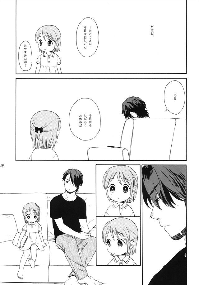 イナイレ エロマンガ・同人誌20063