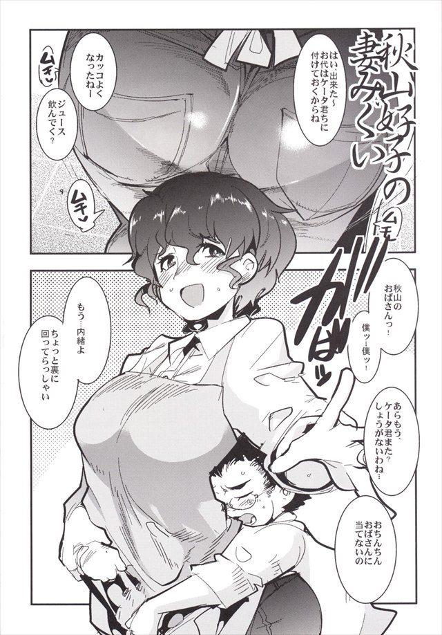 ガルパン エロマンガ・同人誌12022