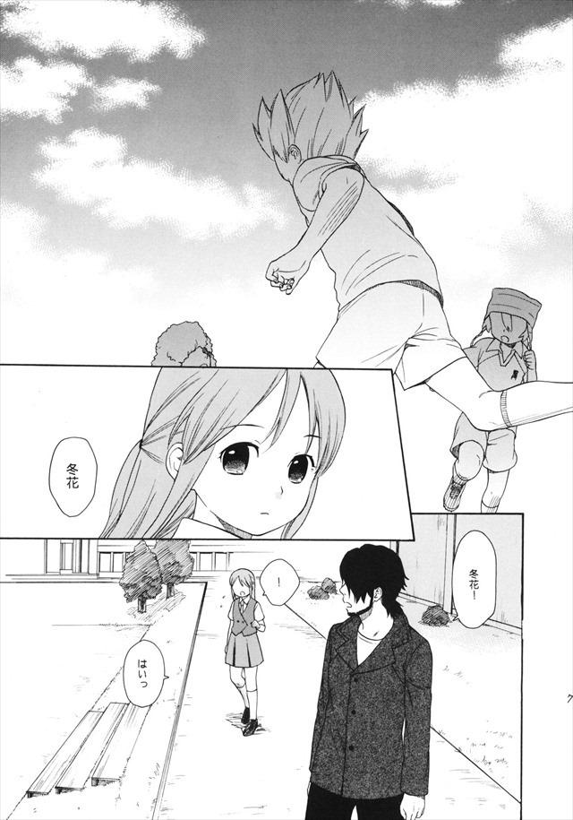 イナイレ エロマンガ・同人誌20006