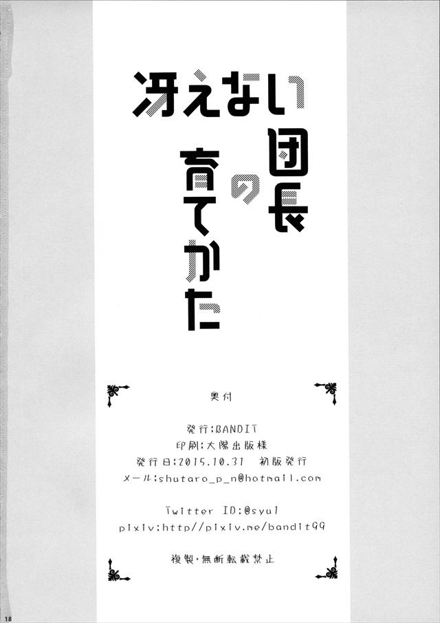 グラブル エロマンガ・同人誌17018