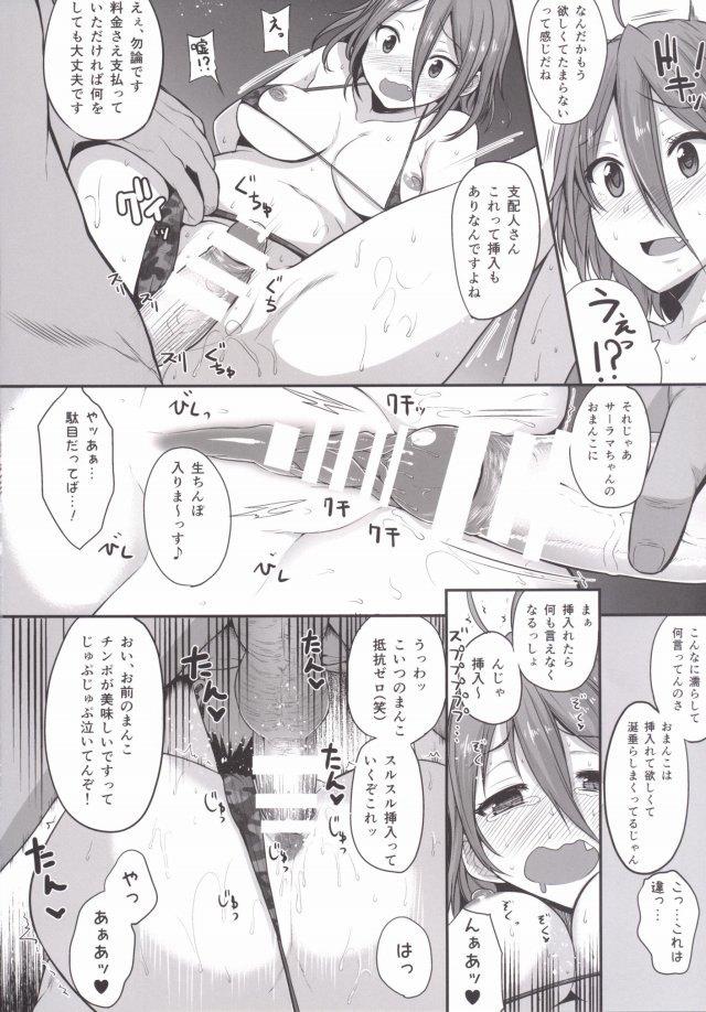 甘ブリ エロマンガ・同人誌28009