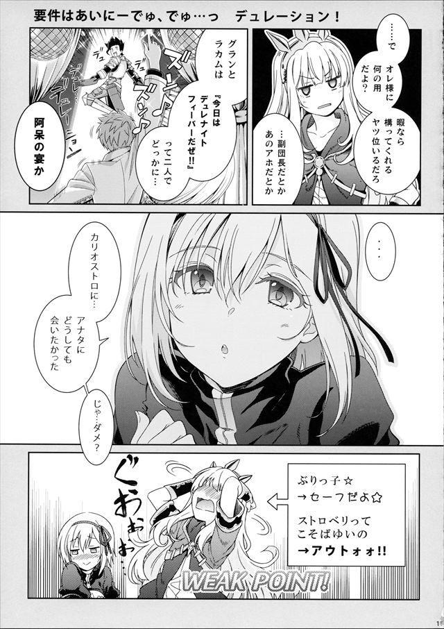 グラブル エロマンガ・同人誌17015