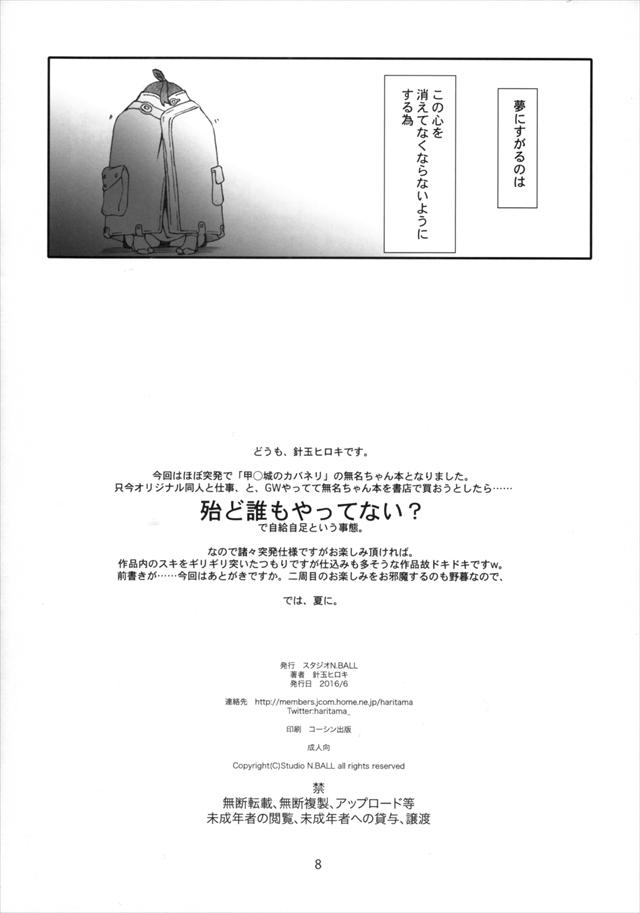 カバネリ エロマンガ・同人誌12008