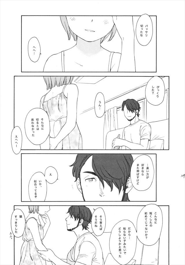 イナイレ エロマンガ・同人誌20108