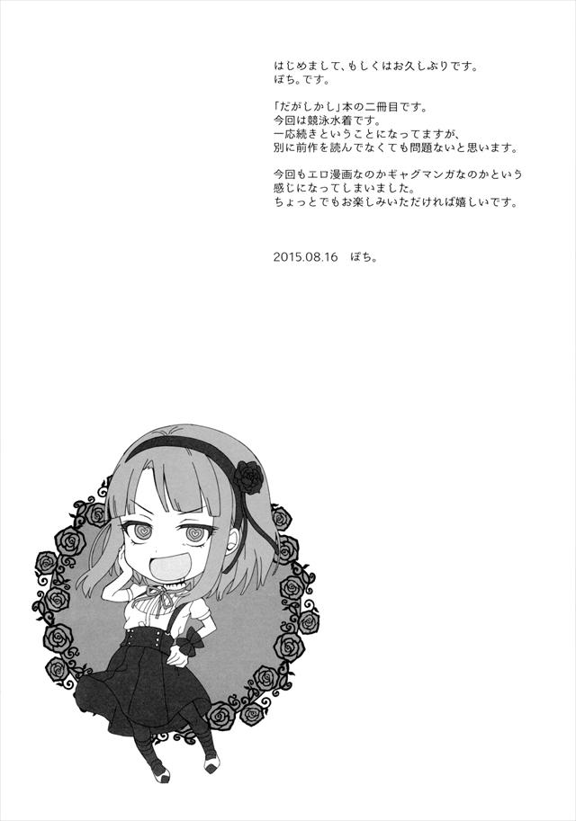 だがしかし エロマンガ・同人誌20004