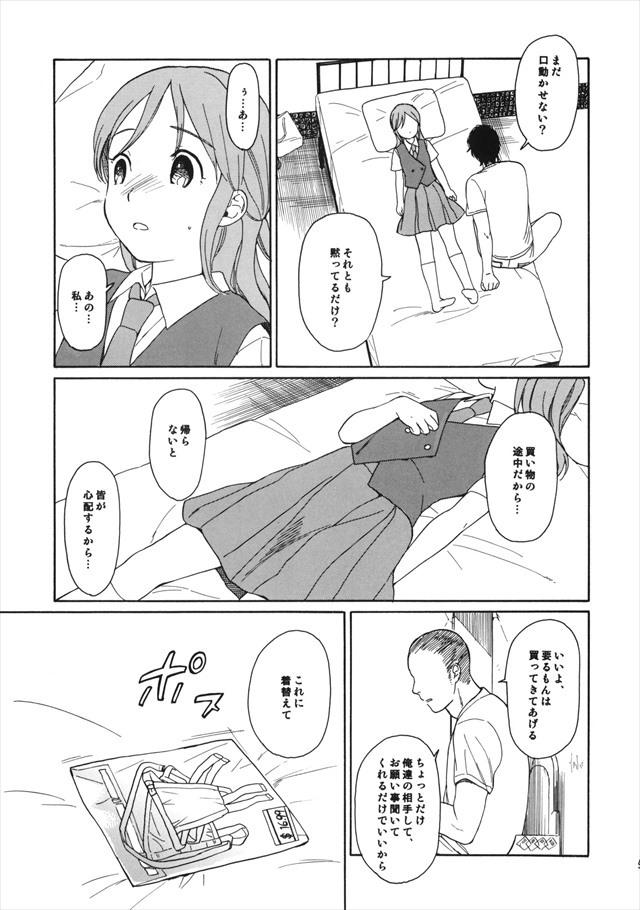 イナイレ エロマンガ・同人誌21005