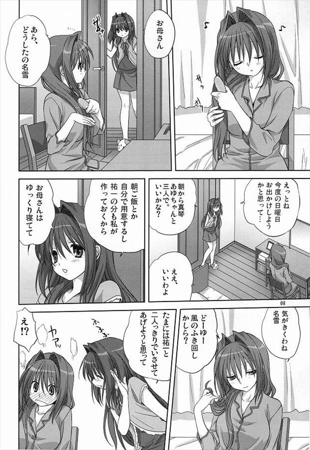 kanon エロマンガ・同人誌22007