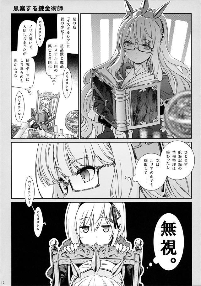 グラブル エロマンガ・同人誌17010
