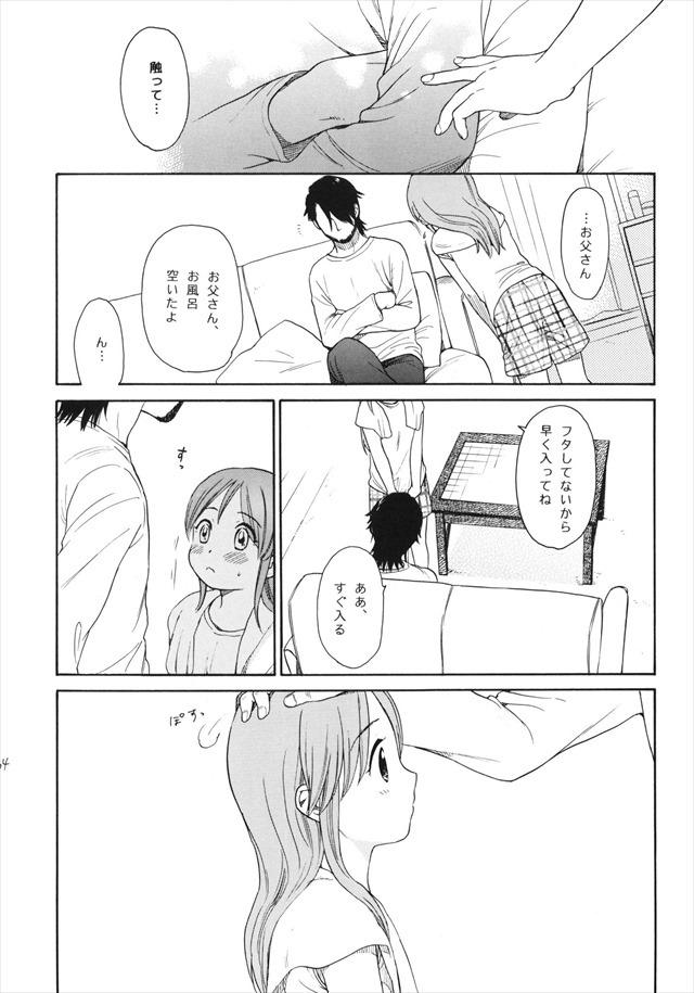 イナイレ エロマンガ・同人誌20033