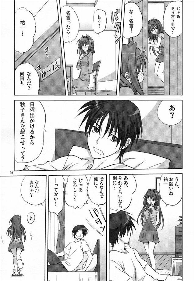 kanon エロマンガ・同人誌22008