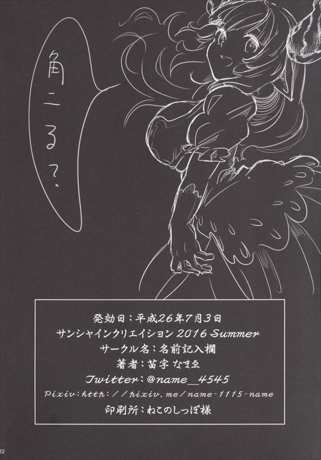 グラブル エロマンガ・同人誌10019