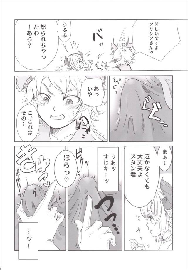 グラブル エロマンガ・同人誌10003