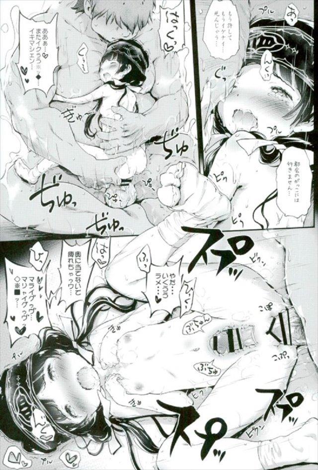 くまみこ エロマンガ・同人誌15016