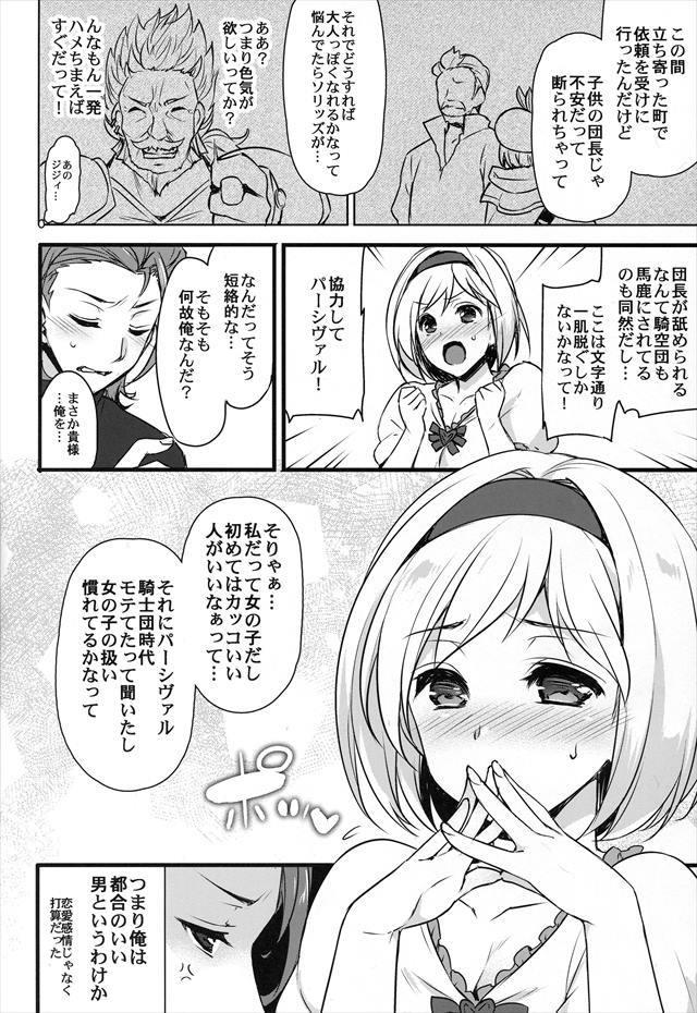 グラブル エロマンガ・同人誌14005