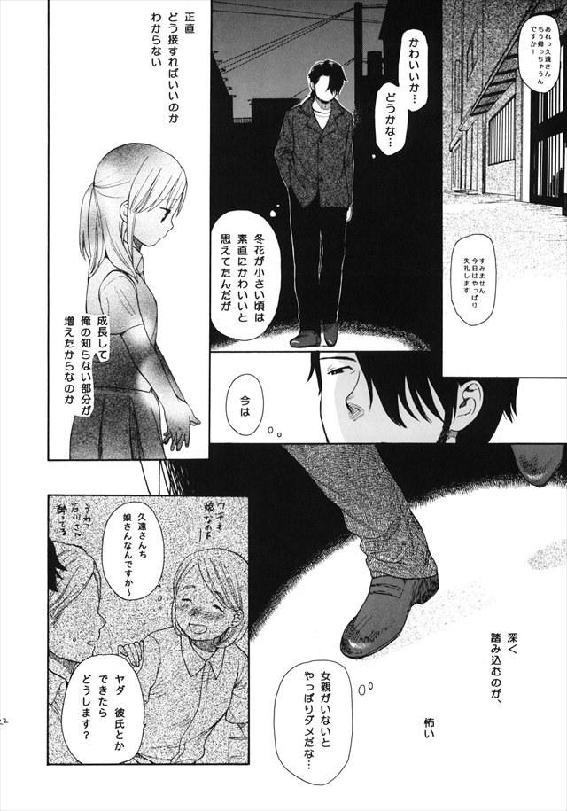 イナイレ エロマンガ・同人誌20021