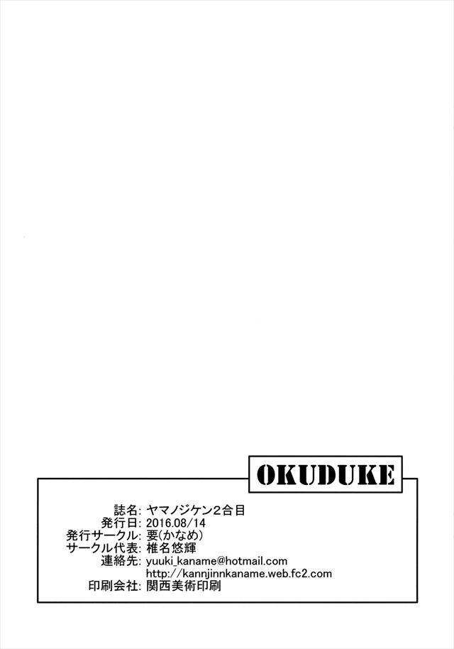 jikenigou1039