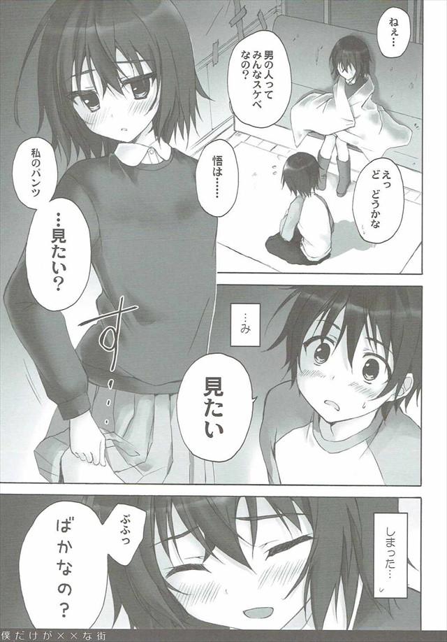 bokunomachi006