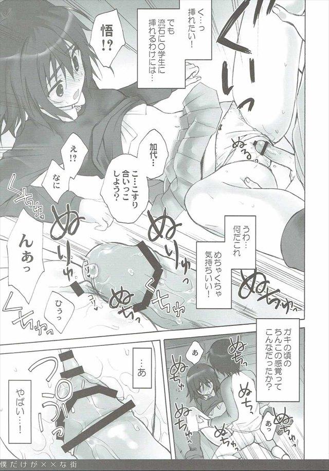 bokunomachi012