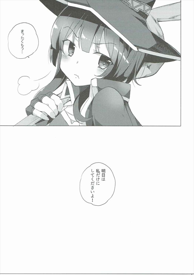 koumanomusume1044
