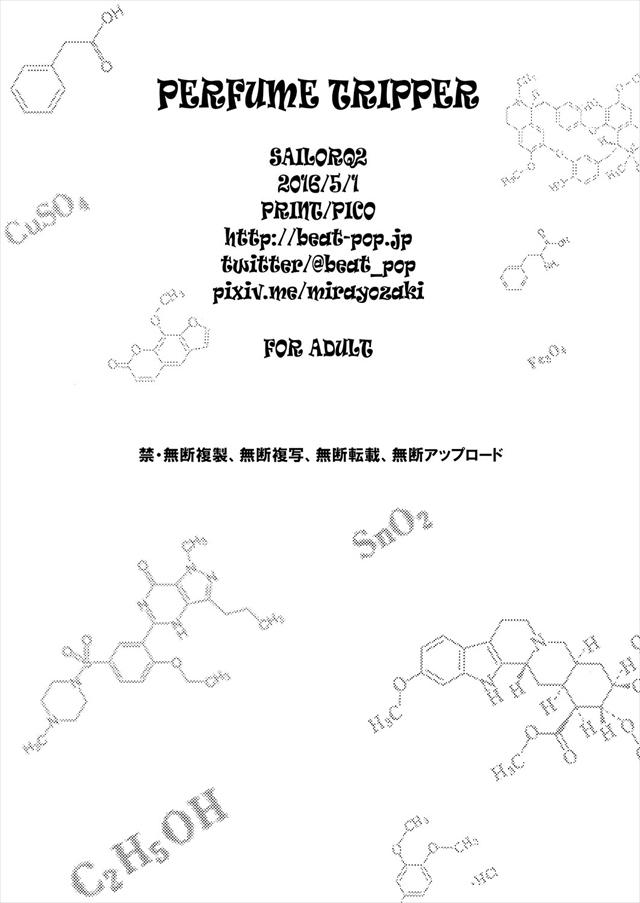 perfumetripper1026