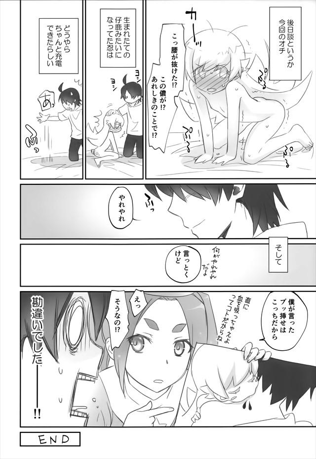 shinobufurikka1024