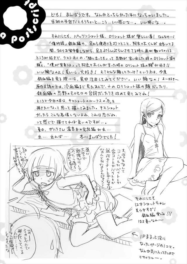 shinobufurikka1025