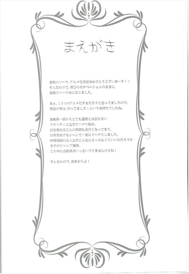 shokuhai1003