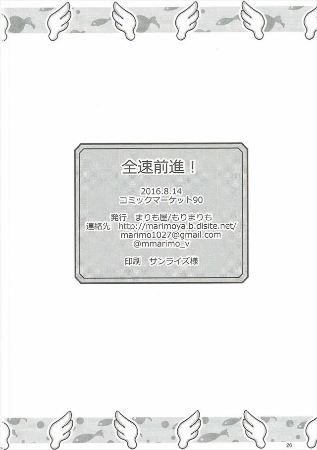 zensokuzenshin1025