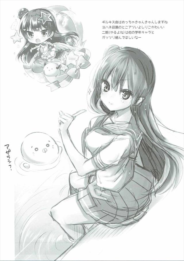 toroyohane1016