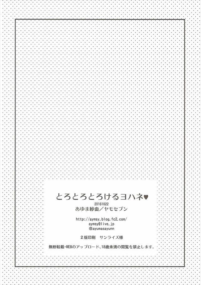 toroyohane1017