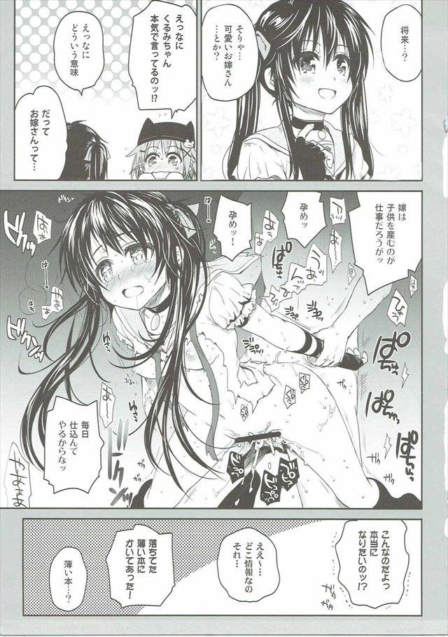 tanoshiijikan1014