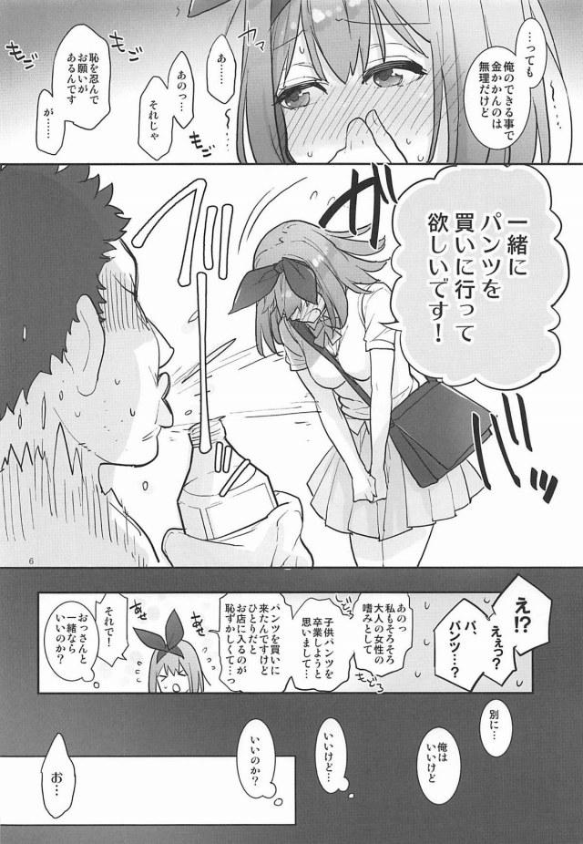 漫画 等 エロ 分 五