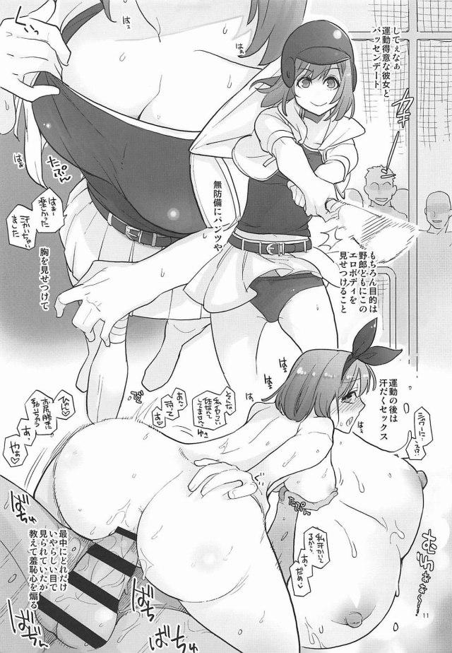 分 等 エロ 五 漫画